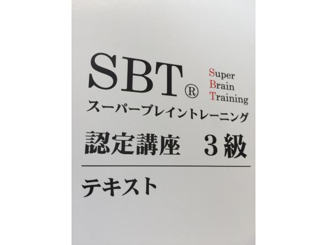 【SBT3級ライセンス講座】親御さんにもオススメ!(富山県高岡市開催)