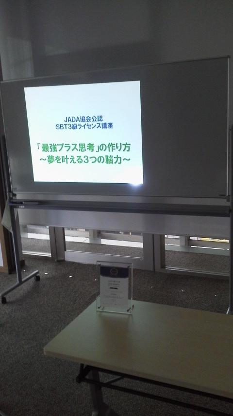 【福岡開催】SBT3級講座
