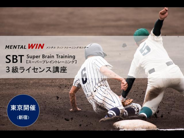 JADA公認 SBT3級ライセンス講座 【東京・11/30】