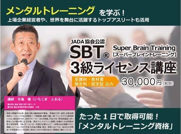 【神奈川県藤沢市開催・9/28】JADA公認 SBT3級ライセンス講座