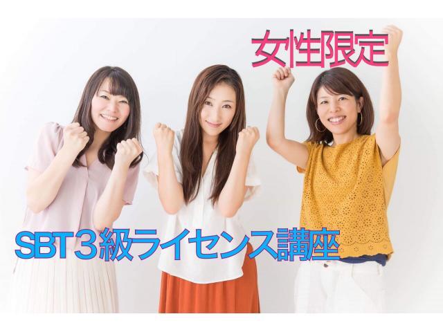 【女性限定】JADA公認 SBT3級ライセンス講座 In 新宿10/12