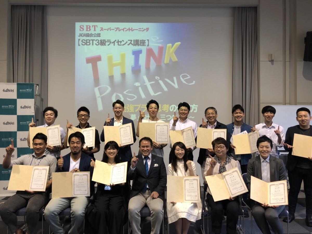 【静岡開催】『SBT3級ライセンス講座』