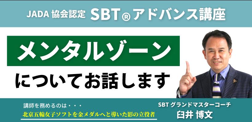 SBTアドバンス講座『メンタルゾーン』