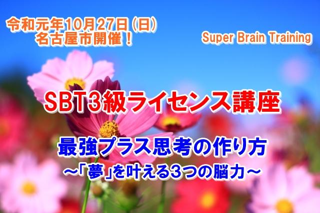 【名古屋開催】JADA公認SBT3級ライセンス講座