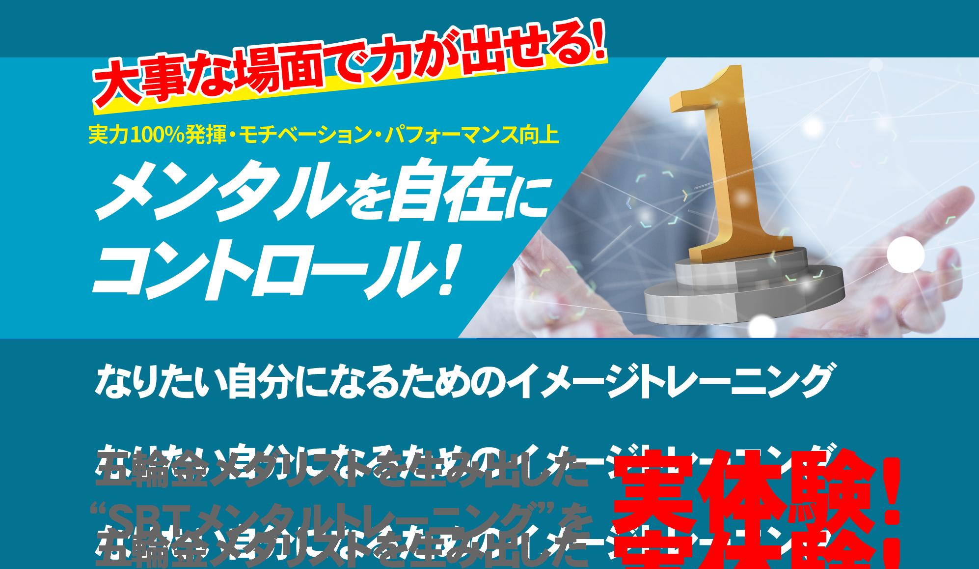 【静岡開催】SBTトライアル講座