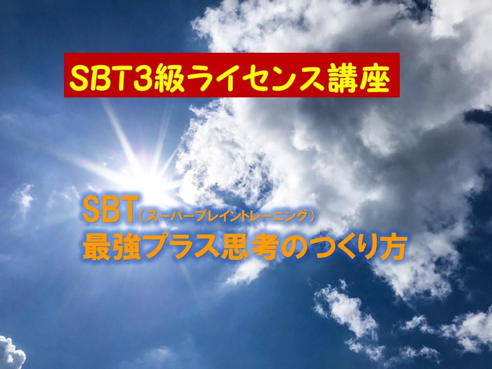 【オンライン】SBT3級ライセンス講座 8/14