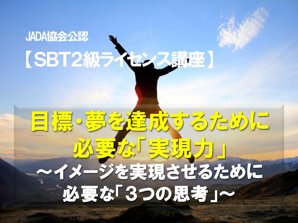 【オンライン開催・5/30】JADA公認 SBT2級ライセンス講座