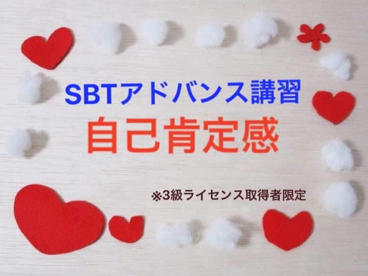 【オンライン】SBTアドバンス講習《自己肯定感》【3級受講済者限定】6/21