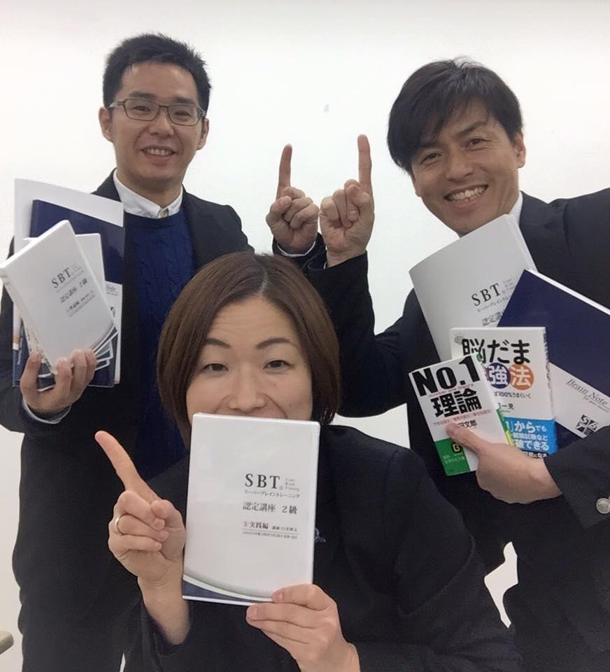 【大阪開催】SBT2級ライセンス講座