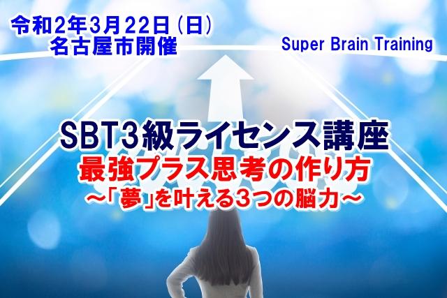 2020年3月SBT3級ライセンス講座