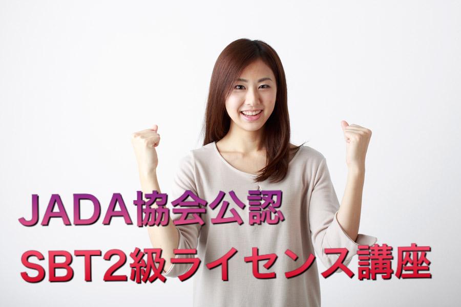 【オンライン】SBT2級ライセンス講座 8/17