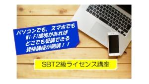 【満席御礼】【オンライン開催】SBT2級ライセンス講座