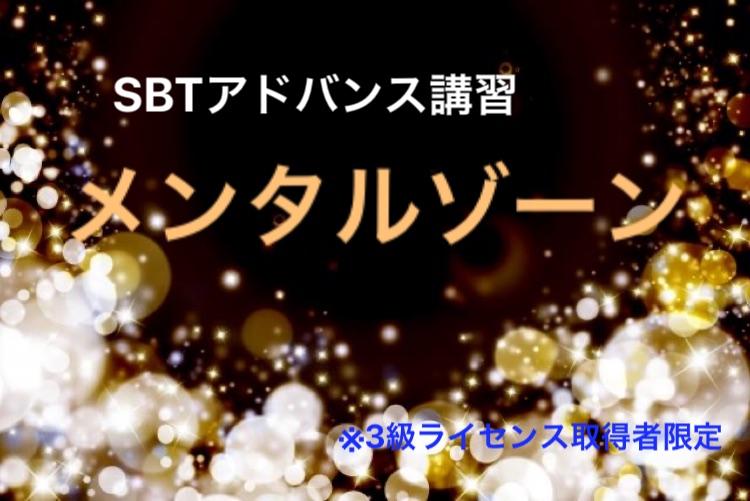 SBTアドバンス講座《メンタルゾーン》in富士市【3級取得者限定】6/7