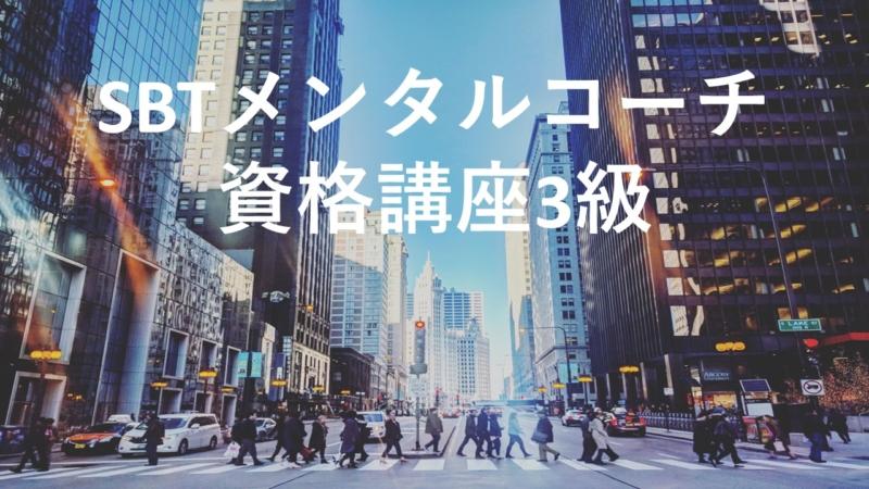 【オンライン開催】JADA協会公認 SBTメンタルコーチ資格講座3級