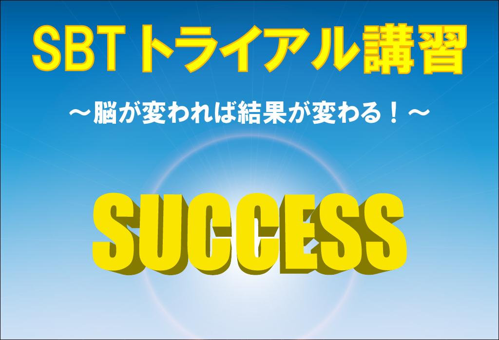 【横浜開催】JADA公認 SBTトライアル講習