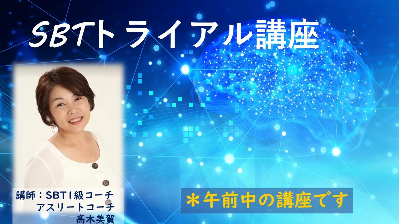 【平日朝イチ開催オンライン】トライアル講座 8/14