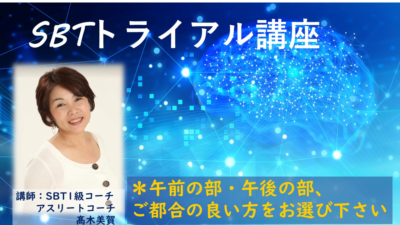 【午前・午後選べるオンライン】トライアル講座 9/2