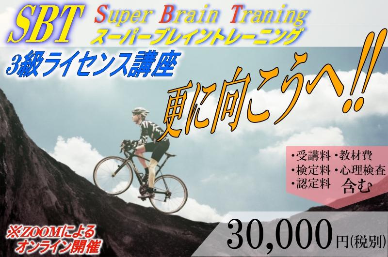 【オンライン開催・大阪】SBT3級ライセンス講座【ZOOM開催】