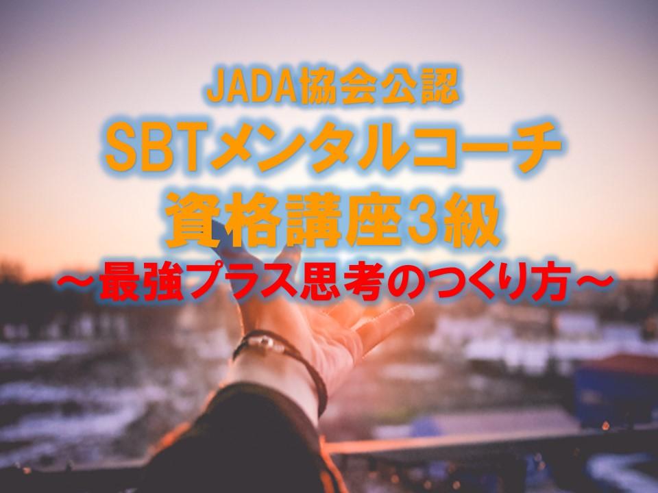 【オンライン】SBT3級ライセンス講座 9/21