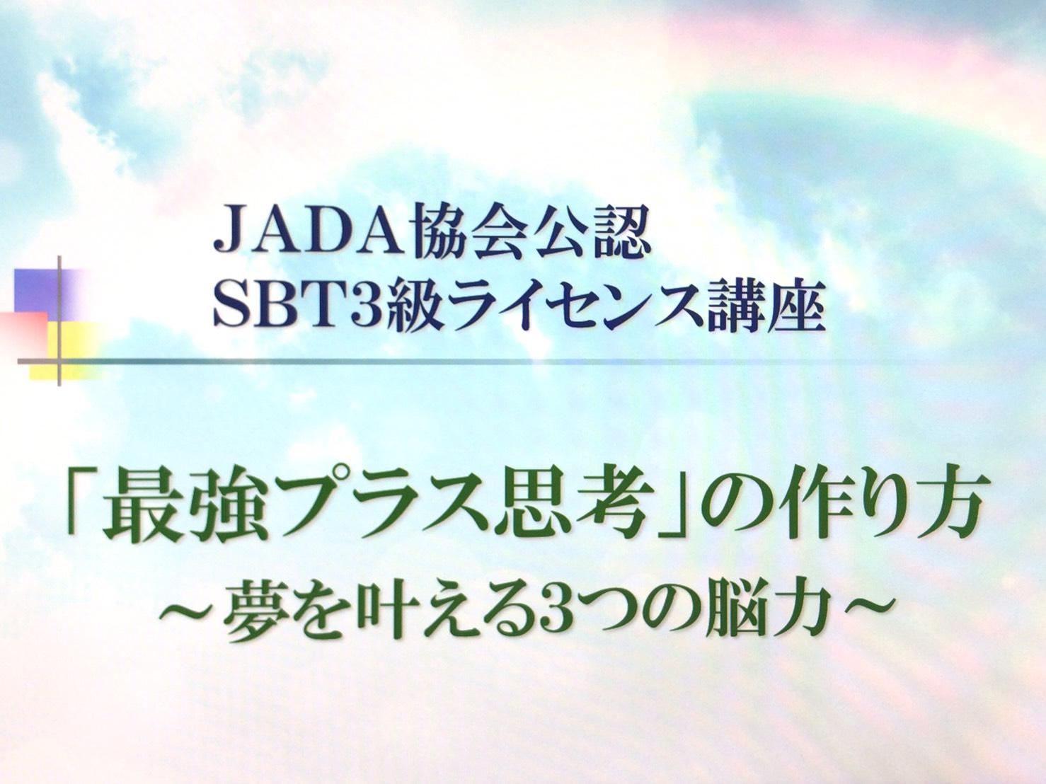【オンライン】3級ライセンス講座