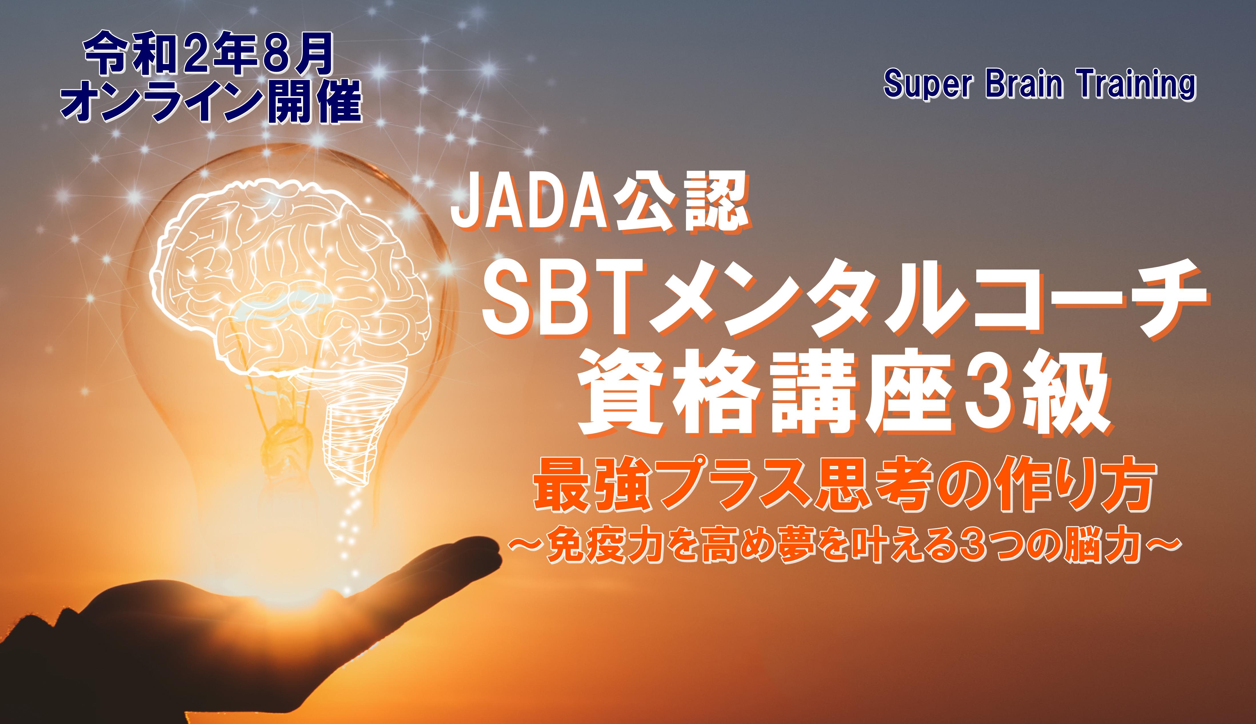 【午前開催】JADA公認SBTメンタルコーチ資格講座3級(少人数オンライン講座)