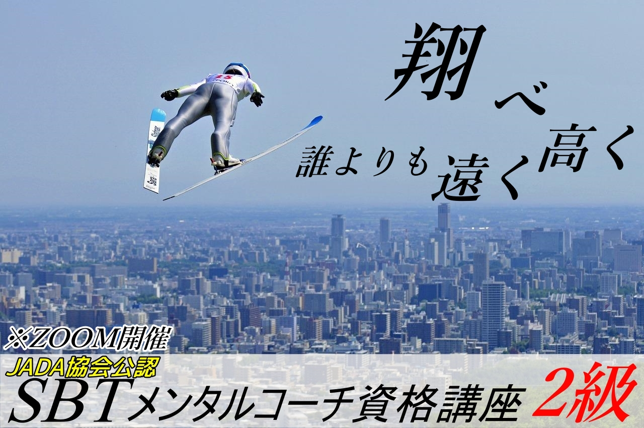 1/29【オンライン開催・大阪】SBTメンタルコーチ資格講座2級【ZOOM開催】