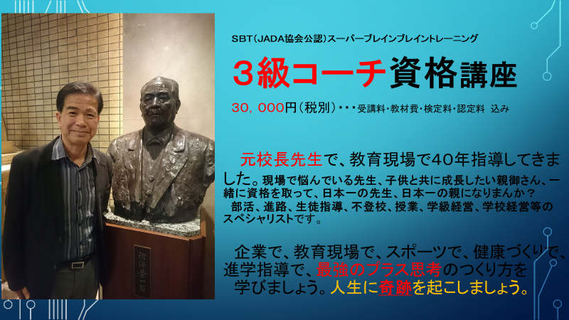 平日【オンライン・zoom】SBT3級ライセンス講座9月21日(月)
