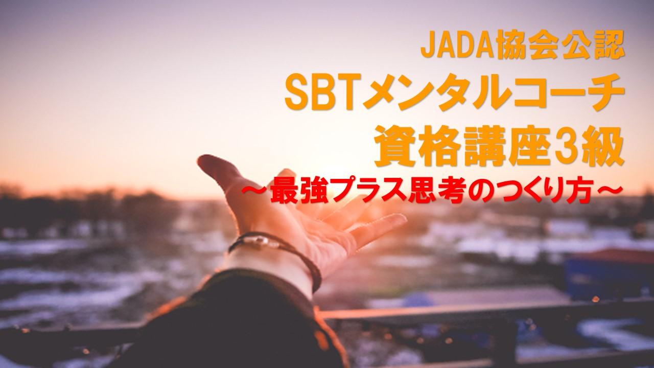 【オンライン】SBTメンタルコーチ資格講座3級 1/18