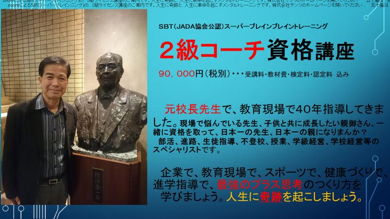 【オンライン・zoom】SBT2級コーチ資格講座10月25日(日)