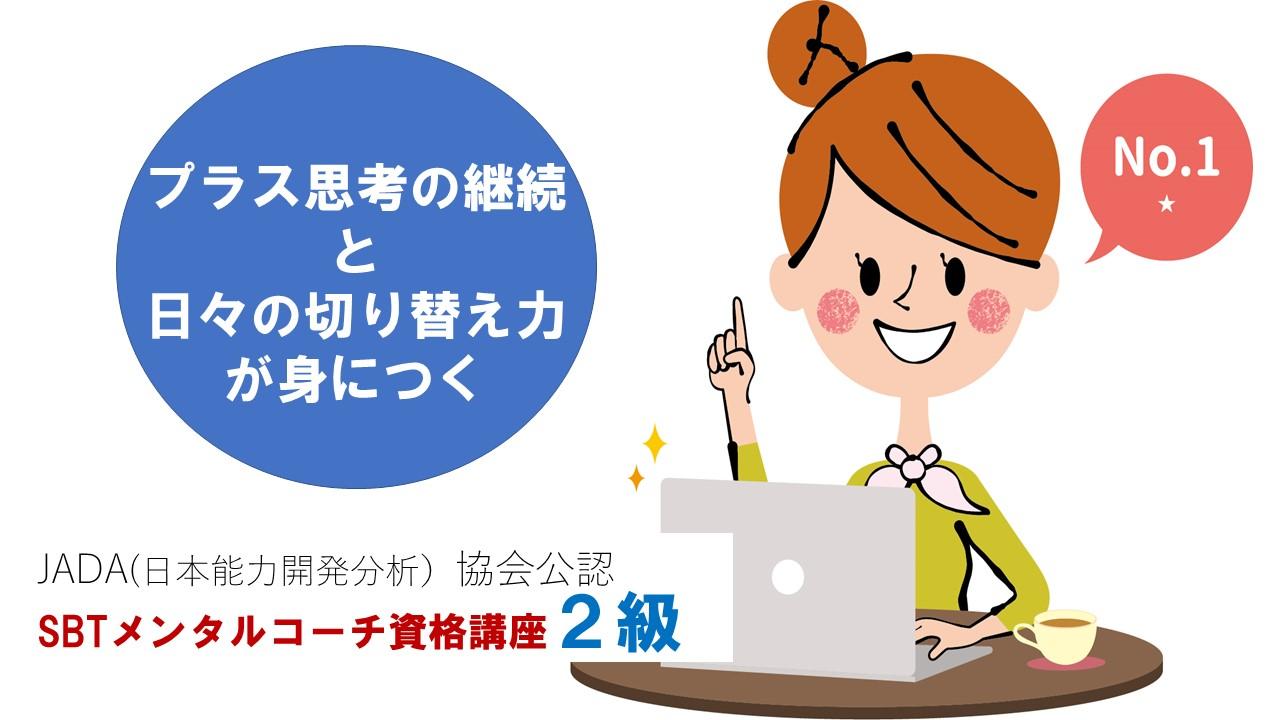 【10時スタート:オンライン】SBTメンタルコーチ資格講座2級 3/11