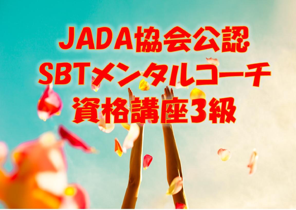 【オンライン開催】JADA公認 メンタルコーチ資格講座3級