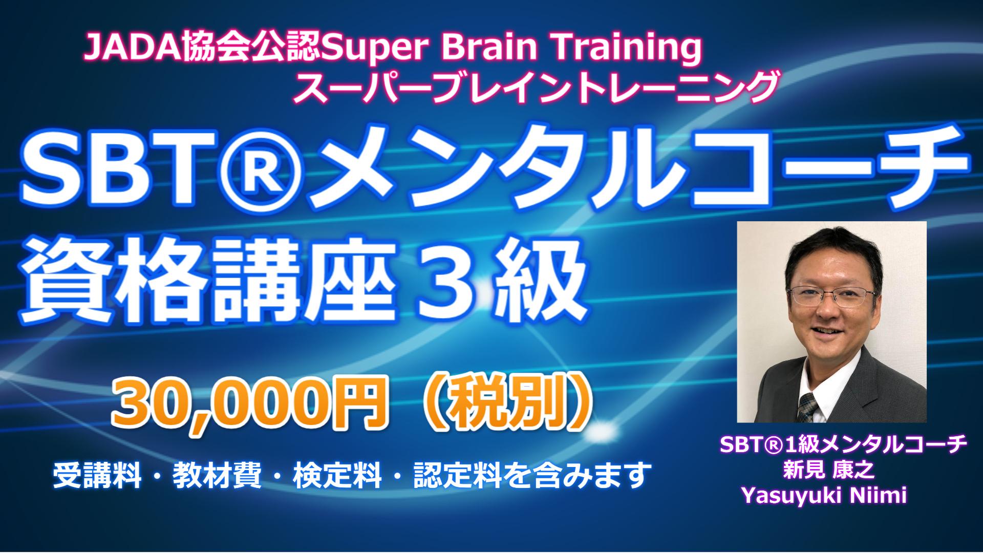 栃木【Zoomオンライン開催】メンタルコーチ資格3級講座 10/30