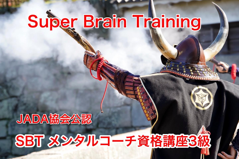 【オンライン】メンタルコーチ資格講座3級