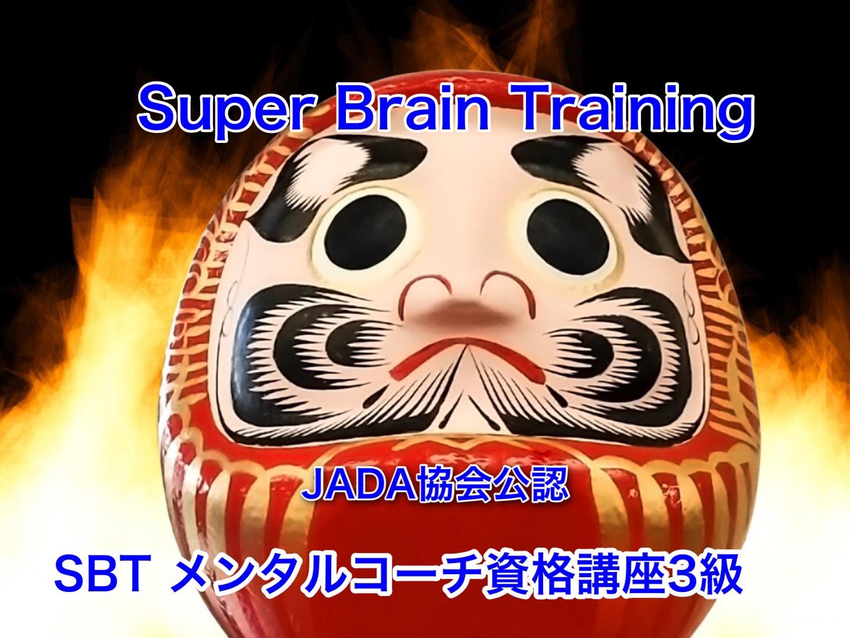 【対面セミナー】メンタルコーチ資格講座3級
