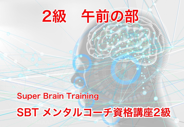 【オンライン】メンタルコーチ資格講座2級