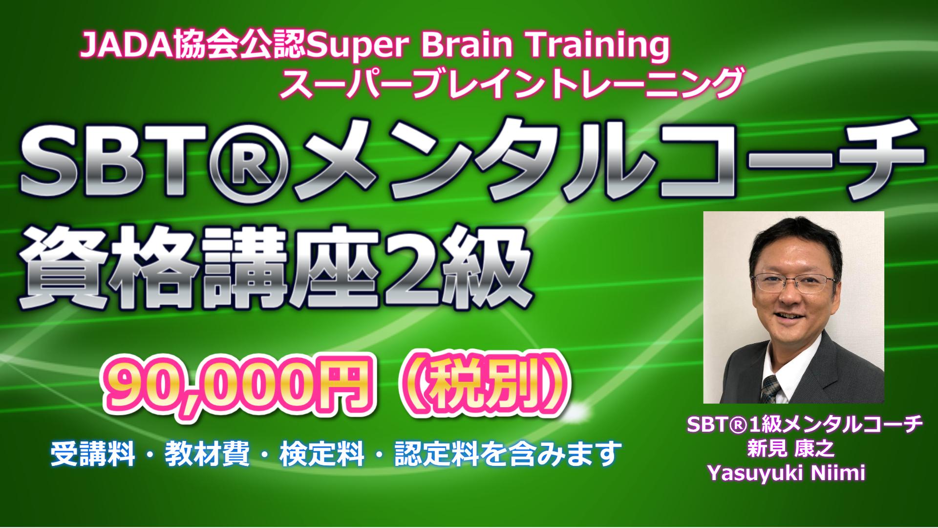 栃木【Zoomオンライン開催】メンタルコーチ資格2級講座