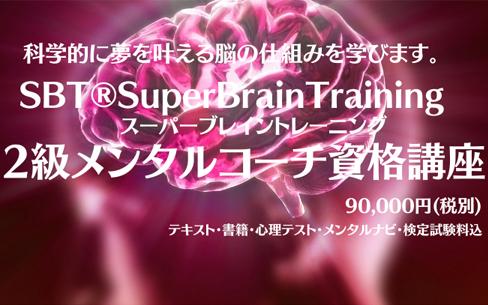 SBT®2級メンタルコーチ資格講座
