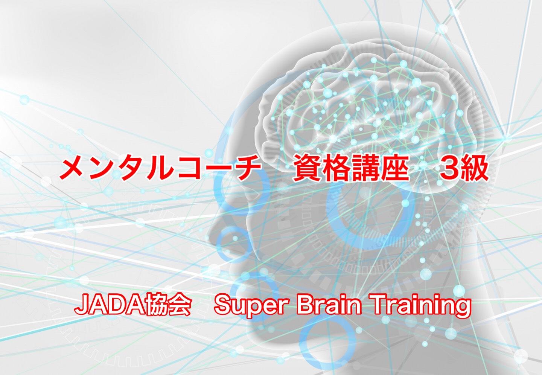 【成功を切り開く脳力】メンタルコーチ資格講座3級