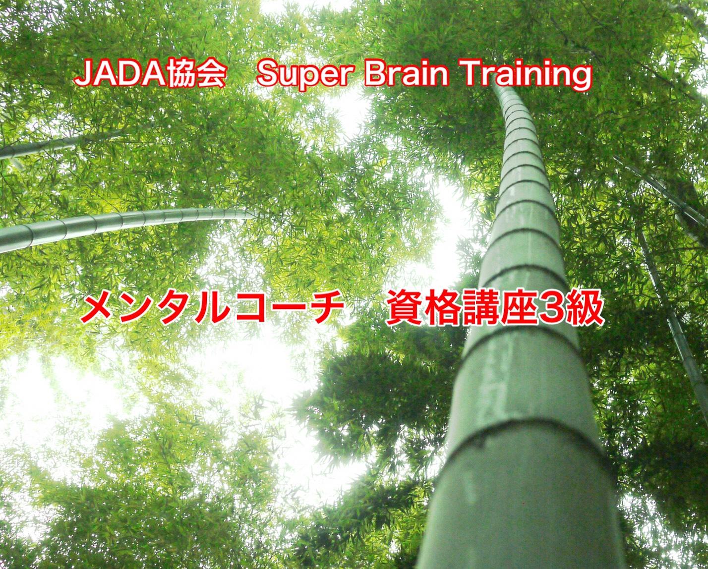 【福岡:対面講座】メンタルコーチ資格講座3級