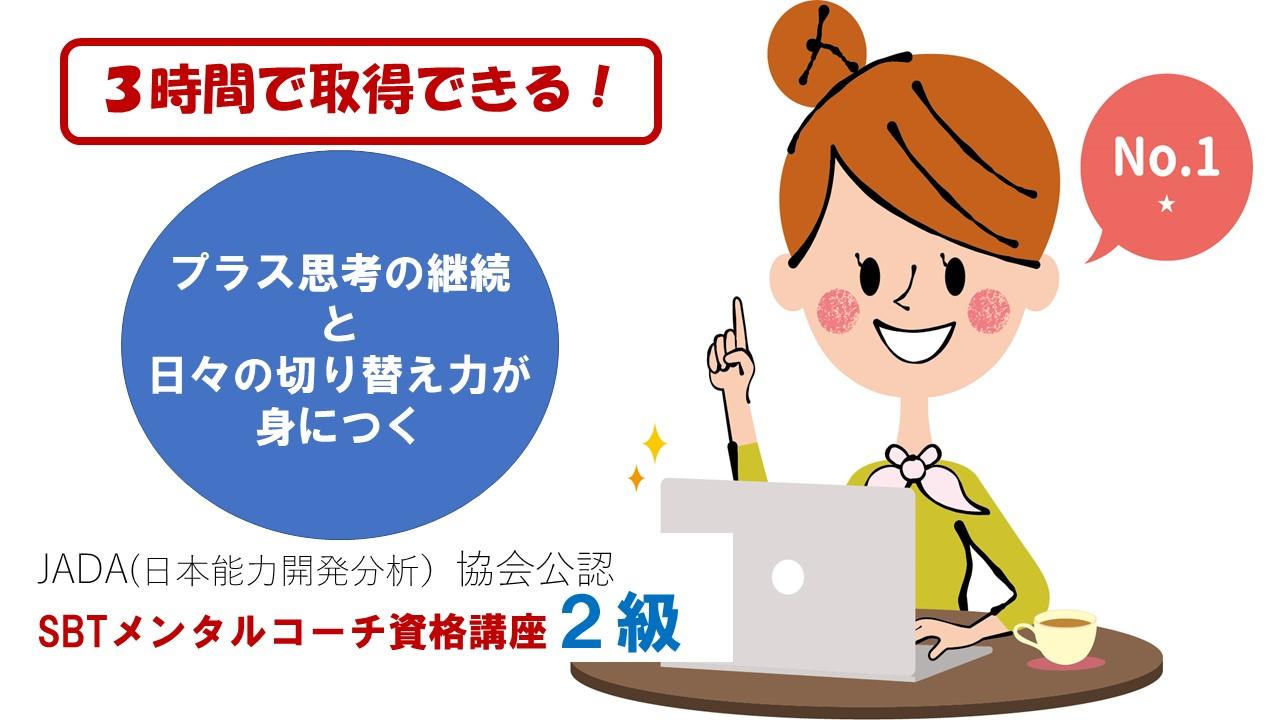 【3時間で取得できる!オンライン】SBTメンタルコーチ資格講座2級 3/28