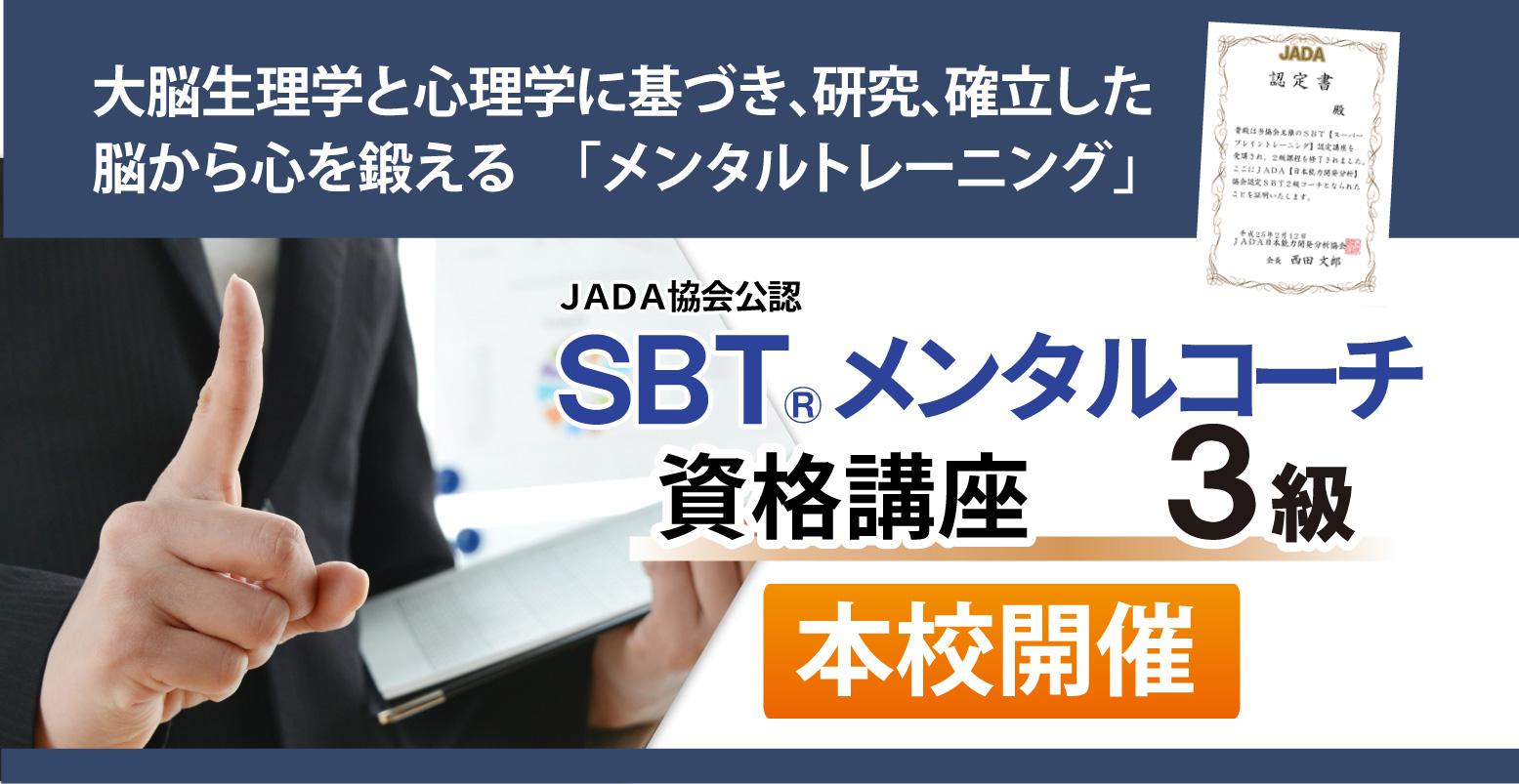 【本校開催】『SBTメンタルコーチ資格講座3級』