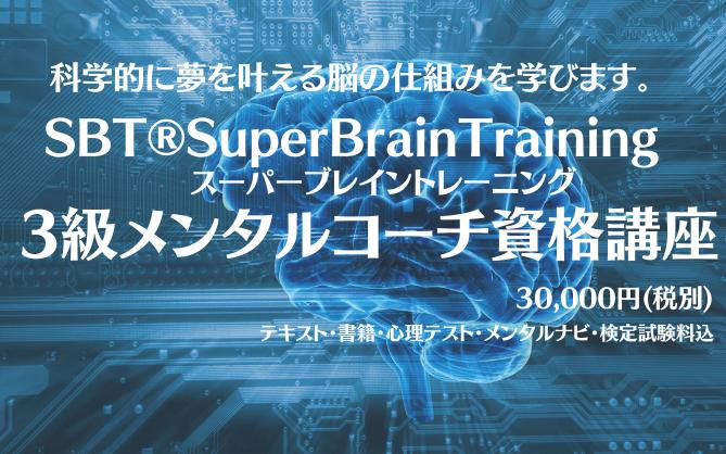 【オンライン講座】SBT®3級メンタルコーチ資格講座