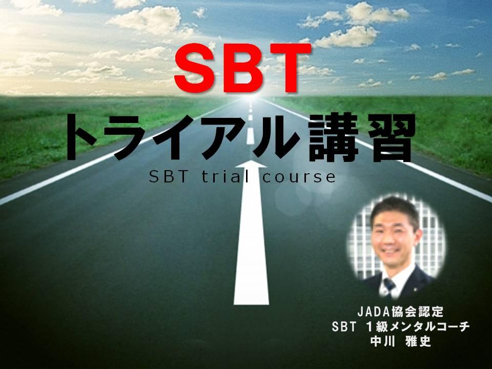 SBTトライアル講習【オンライン】3/27