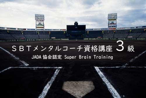 【愛知県発オンライン】JADA公認メンタルコーチ資格講座3級