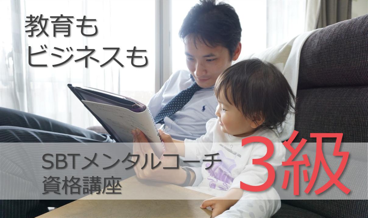 【コーチ/コンサルの武器を増やす】資格講座3級 4/17