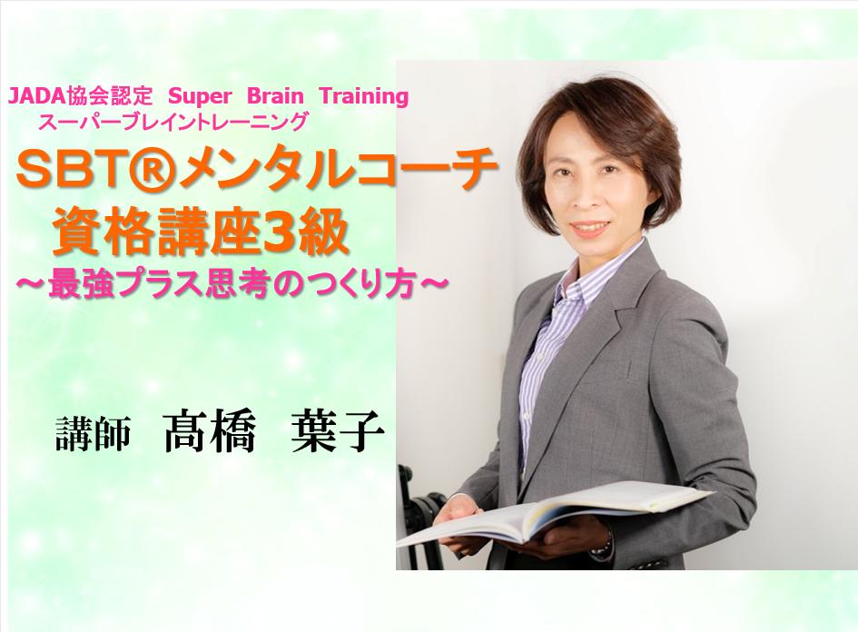 【限定1名】メンタルコーチ資格講座3級