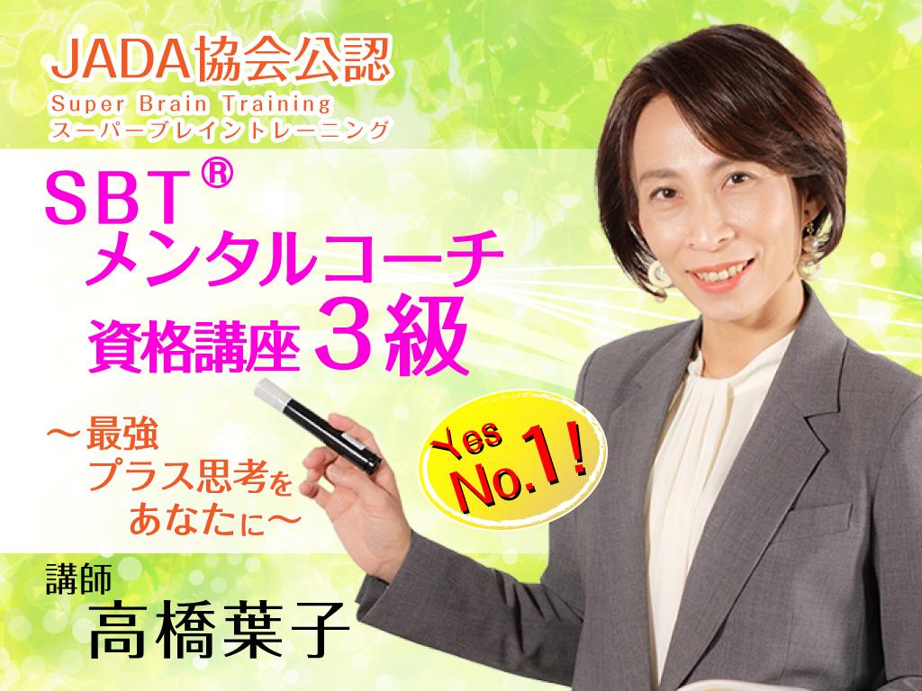 【1名限定】3級講座オンライン