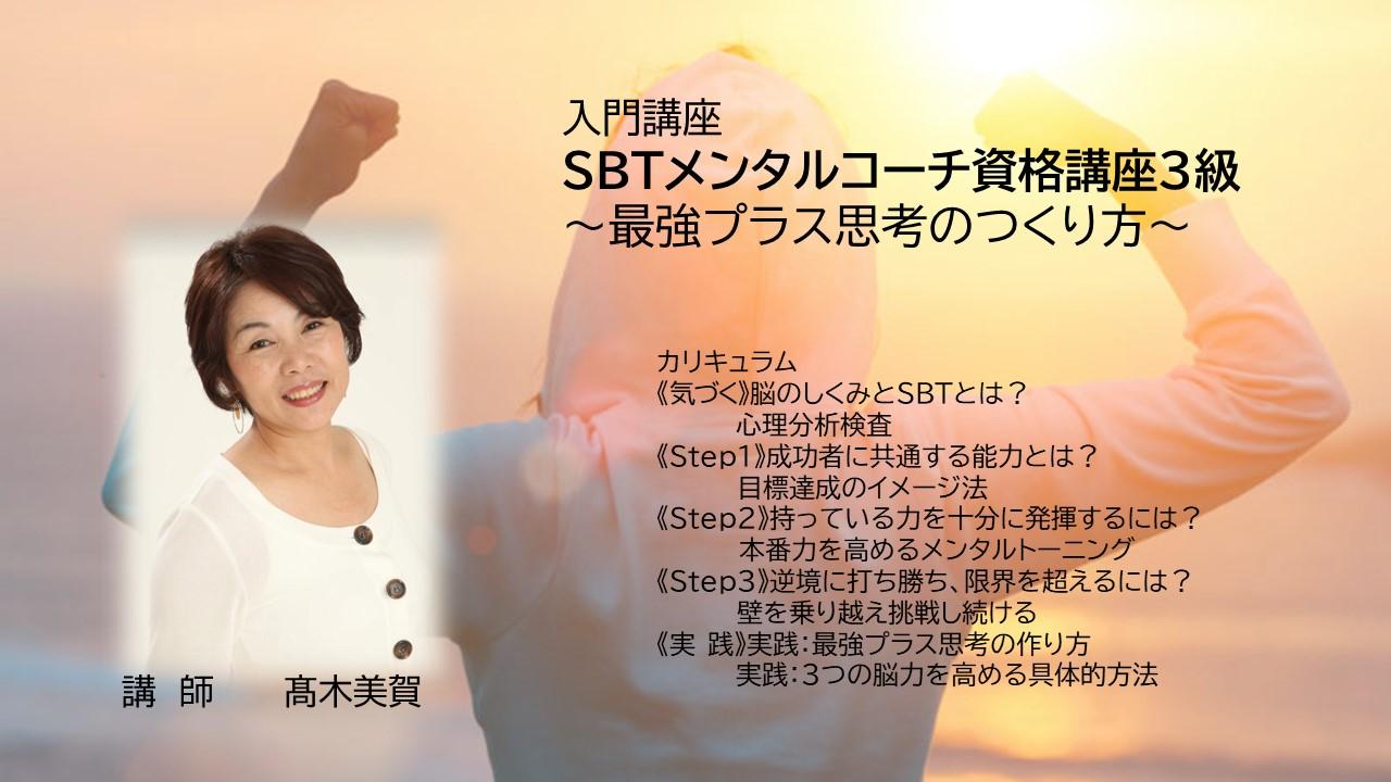 【オンライン】SBTメンタルコーチ資格講座3級 1/29