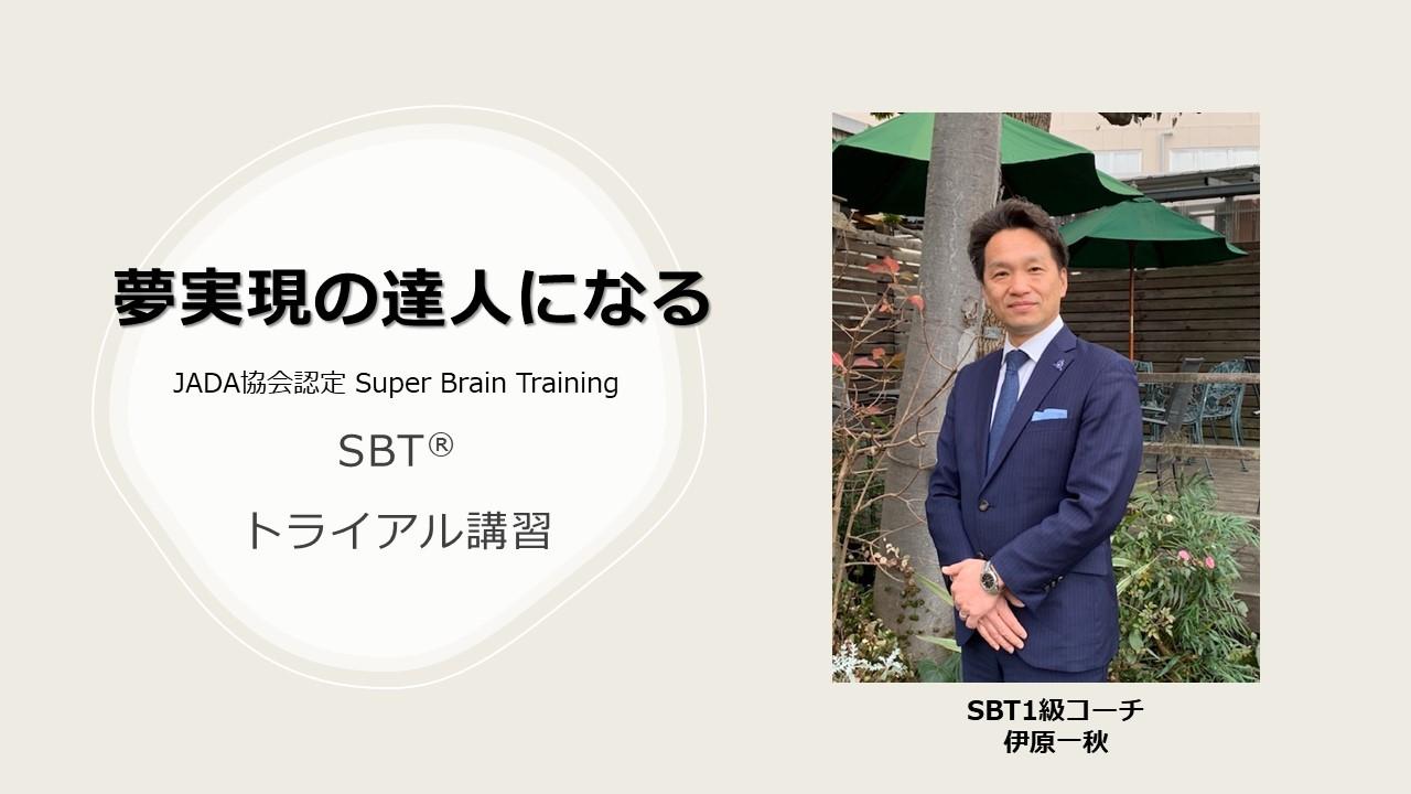 【夢実現の達人】SBTトライアル講習 by ZOOM