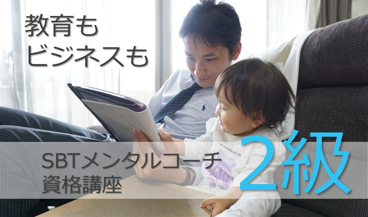 【教育もビジネスも】資格講座2級 1/24